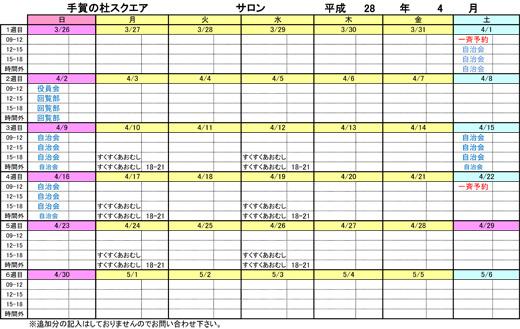 20170306_teganomori_002.jpg