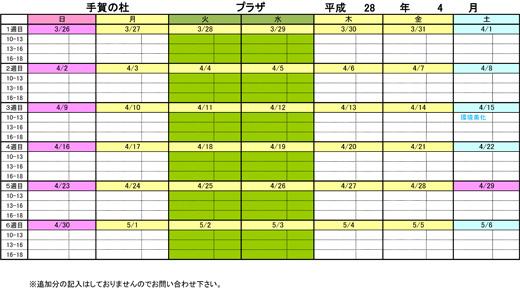 20170306_teganomori_003.jpg