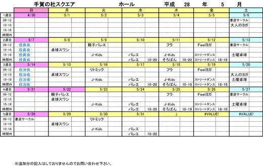 20170403_teganomori_001.jpg