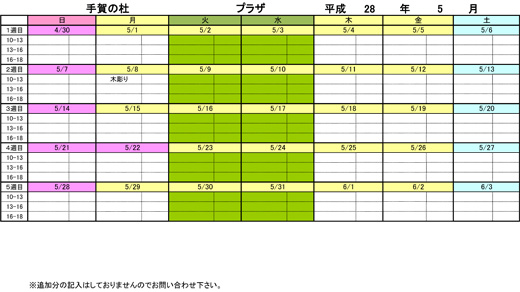 20170403_teganomori_003.jpg