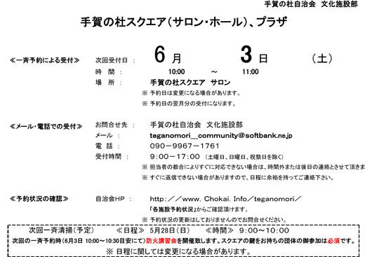 20170509_teganomori_01.jpg