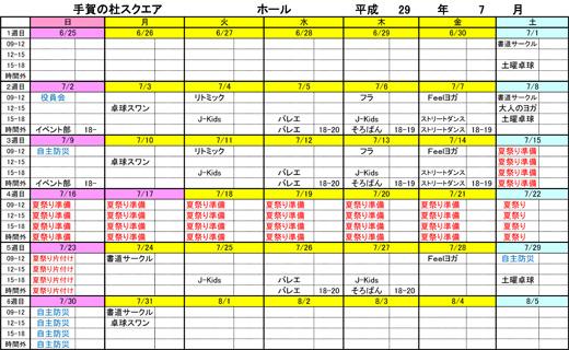 20170607_teganomori_001.jpg