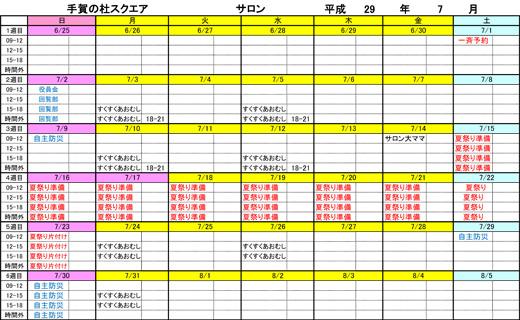 20170607_teganomori_002.jpg