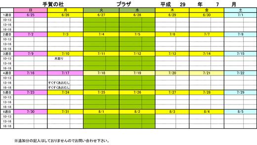 20170607_teganomori_003.jpg