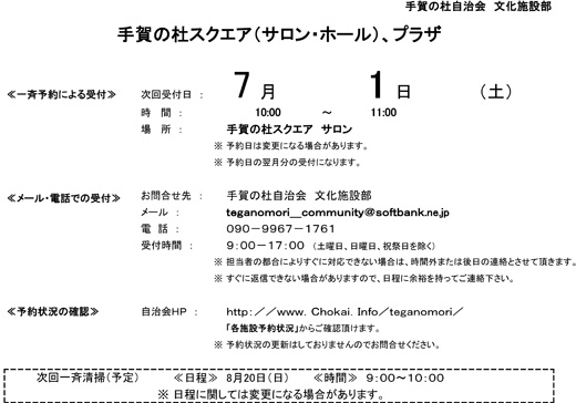 20170607_teganomori_01.jpg