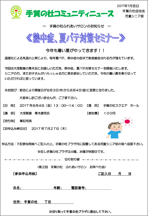 20170626_teganomori_001.jpg