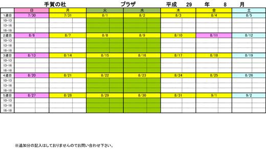 20170710_teganomori_003.jpg
