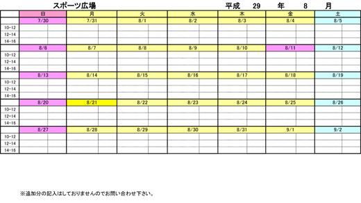 20170710_teganomori_004.jpg