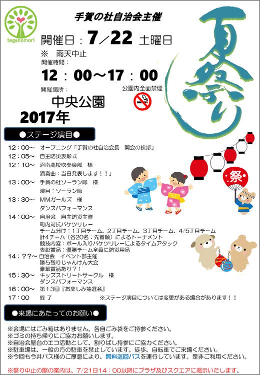 20170712_teganomori_001.jpg