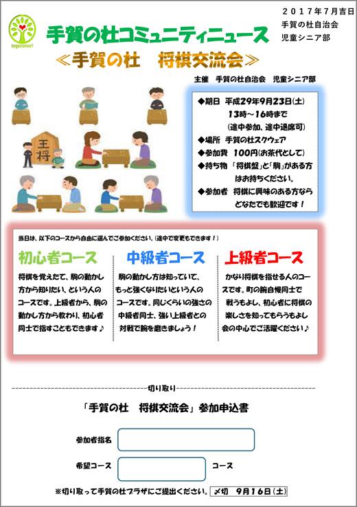 20170724_teteganomori_001.jpg