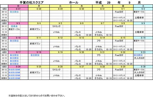 20170821_teganomori_001.jpg