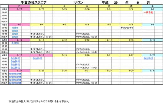 20170821_teganomori_002.jpg