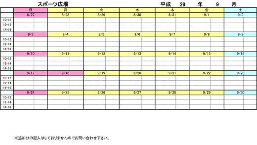 20170821_teganomori_004.jpg