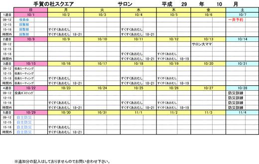 20170913_teganomori_002.jpg