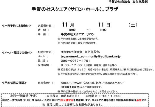 20171011_teganomori_01.jpg