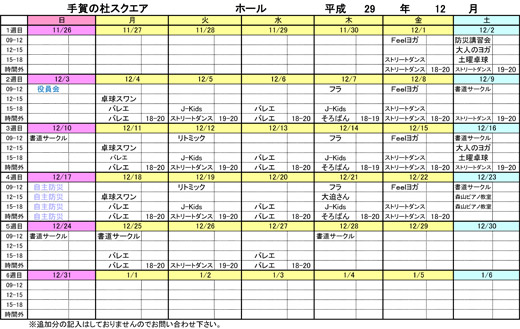 20171117_teganomori_001.jpg
