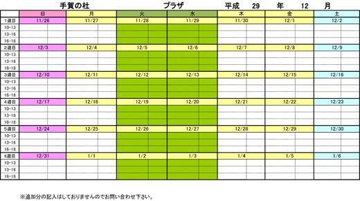 20171117_teganomori_003.jpg
