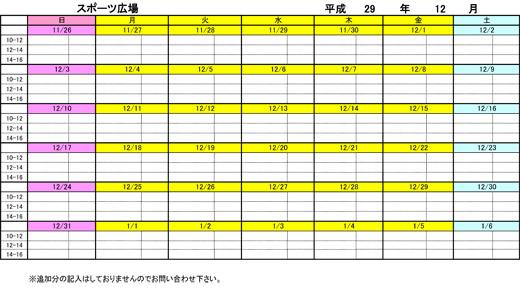 20171117_teganomori_004.jpg