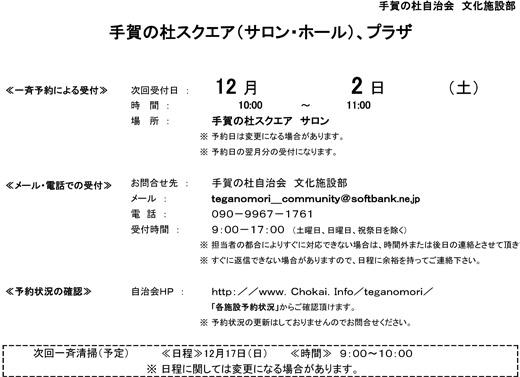 20171117_teganomori_01.jpg