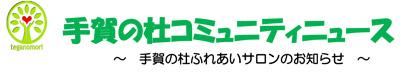 20180110_teganomori_001.jpg