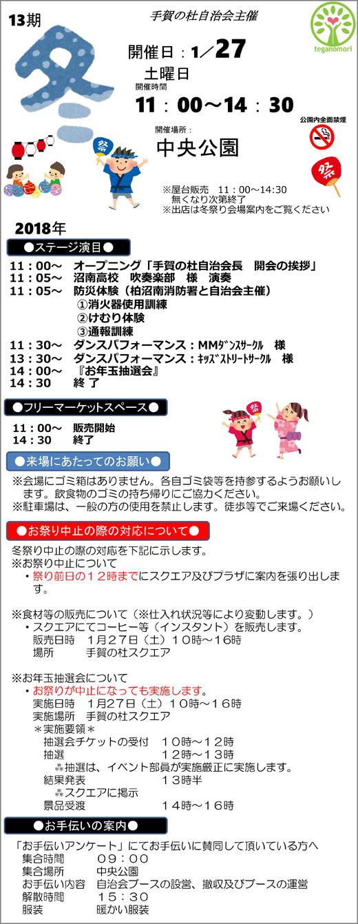 20180117_teganomori_001.jpg