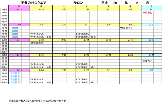 20180123_teganomori002.jpg