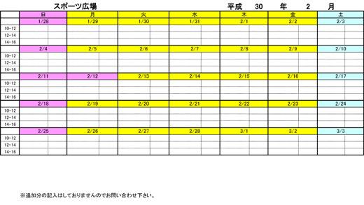 20180123_teganomori004.jpg