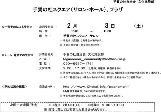 20180123_teganomori01.jpg
