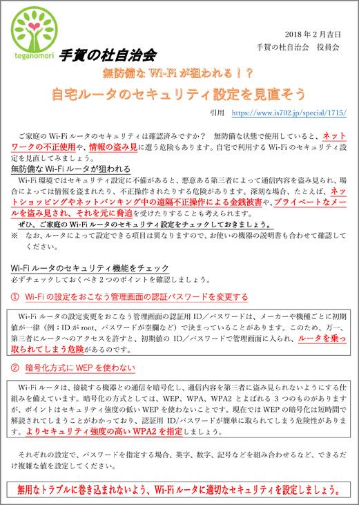 20180214_teganomori_001.jpg