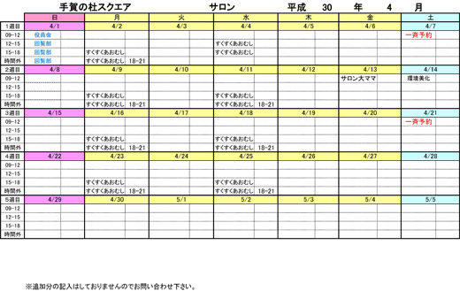 20180306_teganomori_02.jpg
