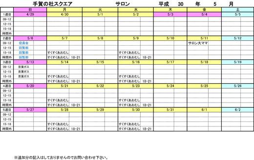 20180416_teganomori_002.jpg