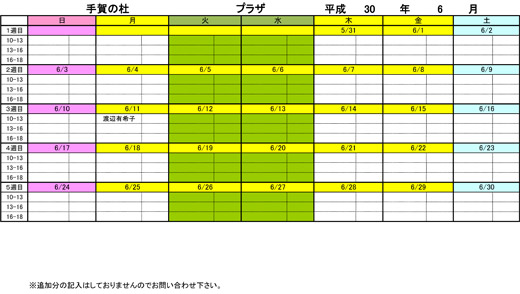 20180424_teganomori_03.jpg
