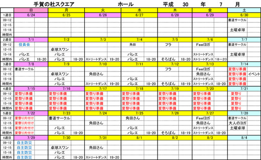 20180625_teganomori_001.jpg