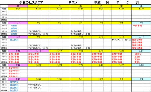 20180625_teganomori_002.jpg