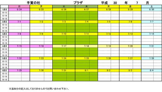 20180625_teganomori_003.jpg