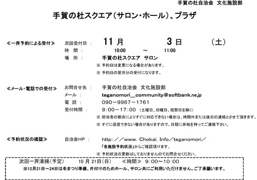 20181018_teganomori_001.jpg