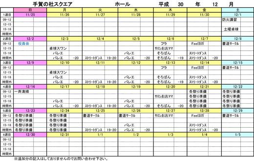 20181106_teganomori_01.jpg