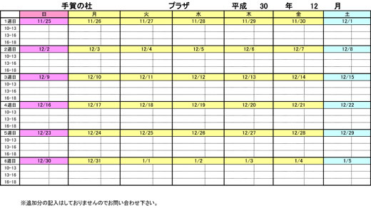 20181106_teganomori_03.jpg
