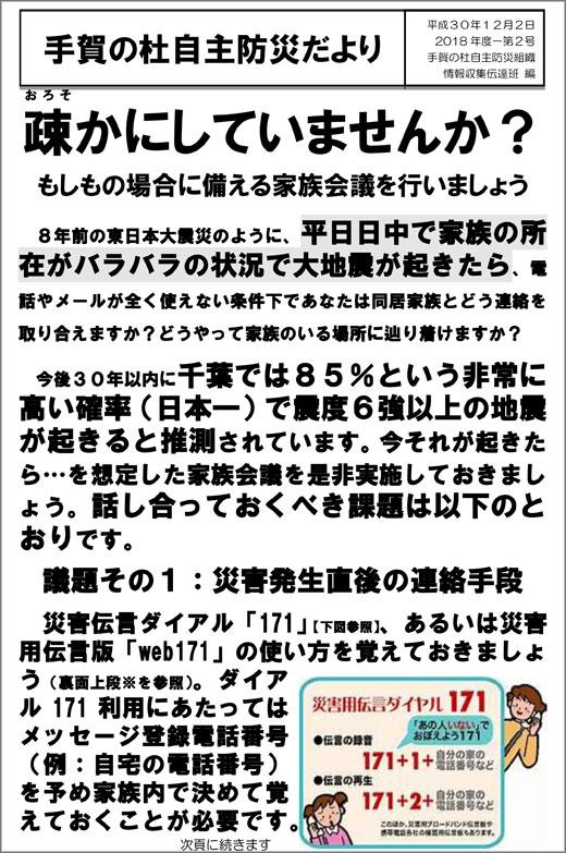 20181204_teganomori_01.jpg