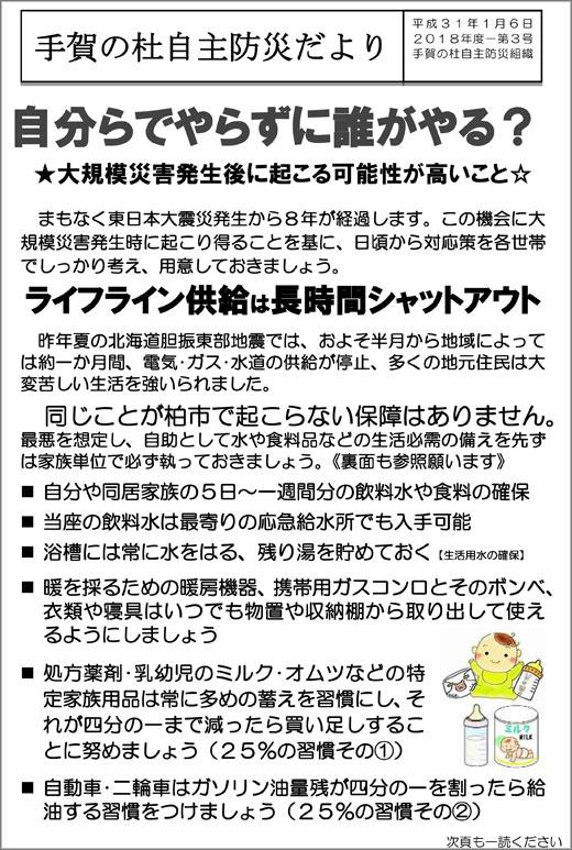 20190115_teganomori_01.jpg