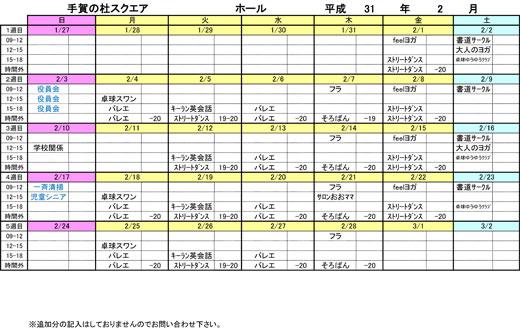 20190116_teganomori_01.jpg