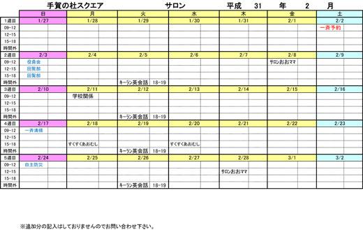 20190116_teganomori_02.jpg