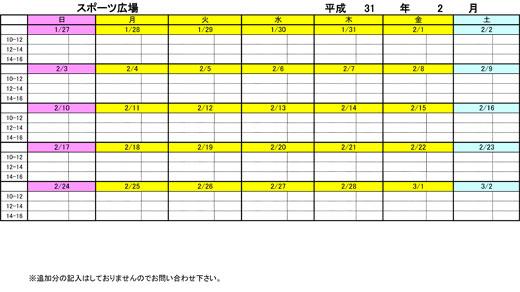 20190116_teganomori_04.jpg