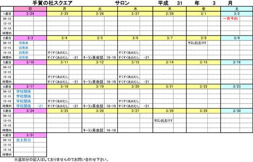 20190206_teganomori_02.jpg