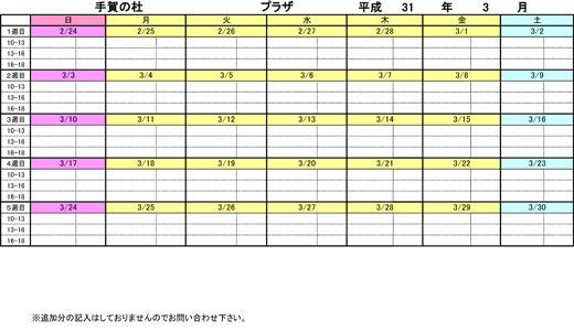 20190206_teganomori_03.jpg