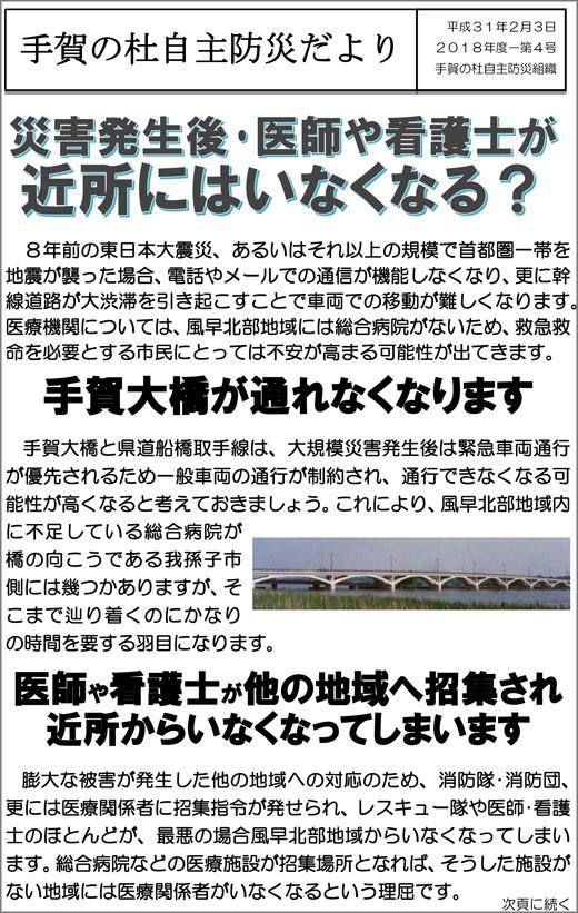 20190208_teganomori_01.jpg