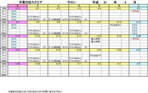 20190304_teganomori_02.jpg