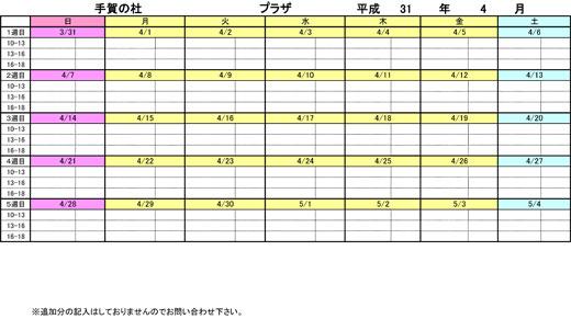 20190304_teganomori_03.jpg