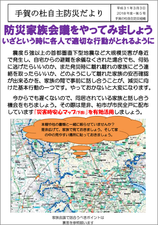 20190402_teganomori_01.jpg