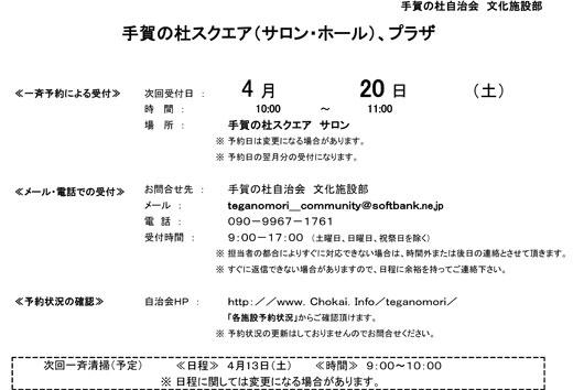 20190409_teganomori_001.jpg